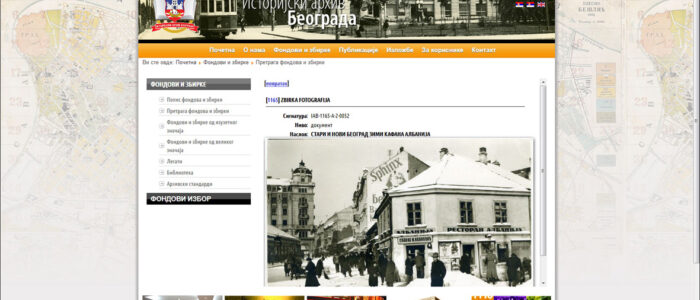 Stari i novi Beograd zimi - Kafana Albanija
